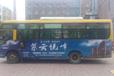 安阳林州公交车身广告