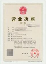 2015年上海京国企业管理公司转让
