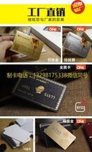 智能卡芯片卡IC卡储值卡