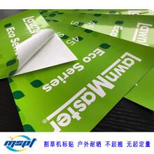 园林机械标签印刷户外耐晒机械不干胶贴3m不干胶标贴