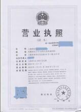 2016年上海仰宣某某公司转让