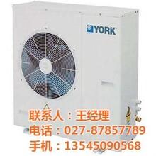 汉口约克空调子速机电约克空调的价格
