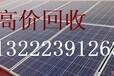 光伏电池板回收
