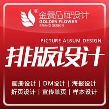 精美精品刊物喷绘品牌公司企业画册宣传册设计_金蕾品牌设计