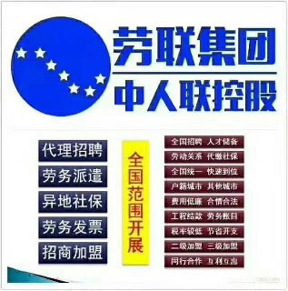 青海劳联人力资源管理服务图片5