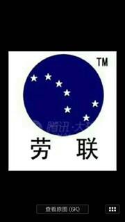 青海劳联人力资源管理服务图片3