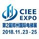 2018第2届中国郑州国际电梯展