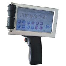 VIIJET伟依捷V6智能触屏手持喷码机