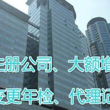 转让收购北京公司有哪些风险,怎么避免