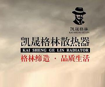 北京凯晟格林暖通设备齐发国际