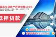 上海浦东康桥私人借钱公司