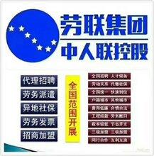西宁劳联人力资源管理服务有限公司工伤险劳务派遣