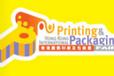 2018年4月香港國際印刷及包裝展
