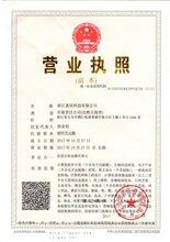 浙江惠玩科技有限公司面向社会全面招商代理加盟
