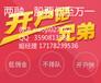 三明股票佣金低至万一!炒股开户直通创业板!