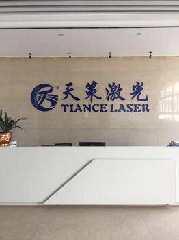 深圳市天策激光科技有限公司