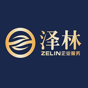 泽林企业发展(上海)有限公司