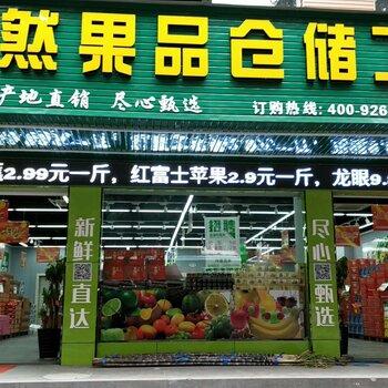 义乌市绿然果品有限公司