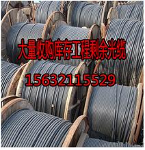 专业收购库存光缆工程剩余光缆通讯器材