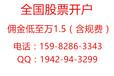 唐山证券公司开户炒股佣金(手续费)最低多少,哪家最低可万一?