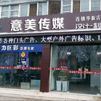 衡阳市石鼓区尚美时代广告制作部