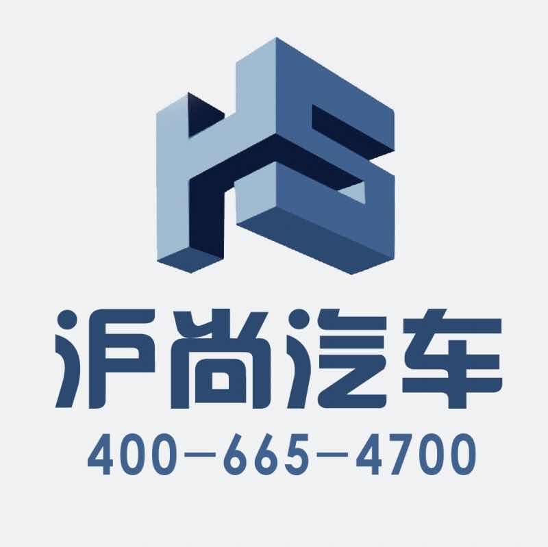 上海沪尚汽车租赁服务有限公司