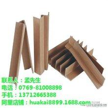 折弯型护角纸厂家直销折弯型护角纸华凯纸品在线咨询