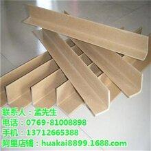 折弯型护角纸_华凯纸品_折弯型护角纸厂家批发