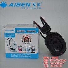 英语听力专用耳机_艾本耳机_英语听力专用耳机批发