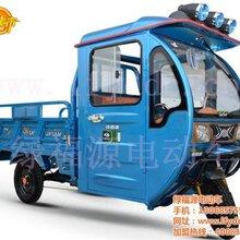 广西三轮电动车绿福源电动车三轮电动车品牌
