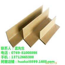 折弯型护角纸厂家直销_折弯型护角纸_华凯纸品在线咨询