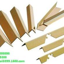折弯型护角纸厂商折弯型护角纸华凯纸品在线咨询