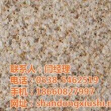 北京锈石,京华石材加工厂,汶上黄锈石