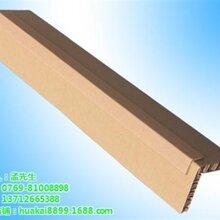 环绕型护角纸,华凯纸品,环绕型护角纸厂商