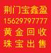 荆门宝鑫盈公司黄金回收多少钱一克
