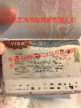 赴日旅游签证
