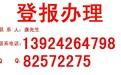 惠州日报债权登报公告公示电话