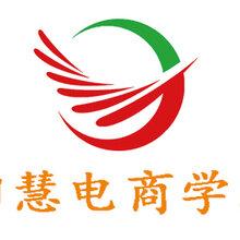 广州白云电商培训学院_零基础入学_学会为止