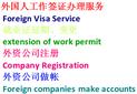 外国人来深圳工作签要如何办理图片