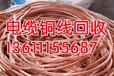 河北废铜回收,保定电缆回收,电线电缆回收价格,保定废铜回收公司