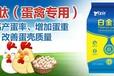 鴨子吃什么產蛋多蛋禽專用白金肽