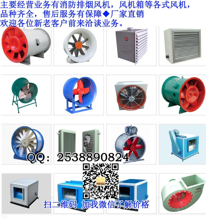 重庆送风机生产厂家欢迎来电:159-0937-5521