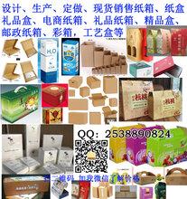 重庆彩色瓦楞纸包装箱