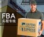 廣州發貨紡織品到美國FBA頭程專線