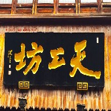 红木牌匾定制:店招门头,园林景观,寺庙宗祠,抱柱对联雕刻图片