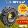 825-20实心轮胎825-20铲车轮胎825-20叉车轮胎