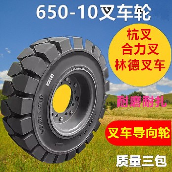 825-12叉车轮胎825-12实心轮胎825-12铲车轮胎