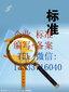 代办河南省卫计委食品企业标准备案图片