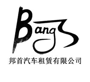 广州市邦首汽车租赁有限公司
