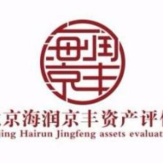 广州揭阳企业资产评估、项目融资评估、环保企业融资评估、新型材料融资评估图片1
